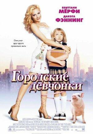 Городские девчонки (2014)