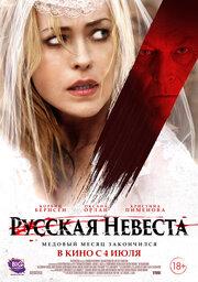 Русская невеста (2019) смотреть онлайн фильм в хорошем качестве 1080p