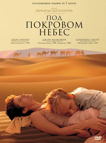 Под покровом небес / The Sheltering Sky (1990)