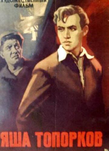 Яша Топорков (1960) полный фильм онлайн