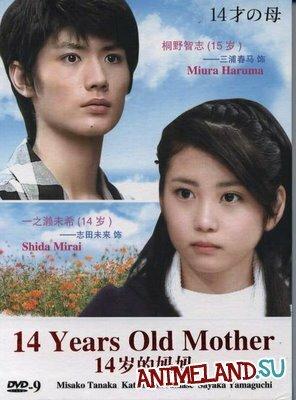 Постер             Сериала 14-ти летняя мама