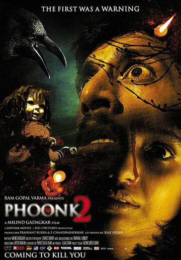 ���������� 2 (Phoonk 2)