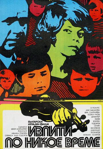 Экзамены некстати (1974)