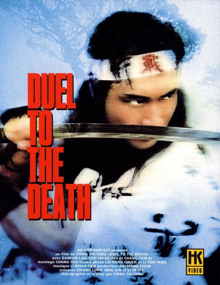Скачать дораму Дуэль до смерти Xian si jue
