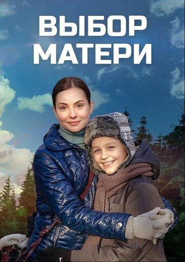 Постер к сериалу Выбор матери