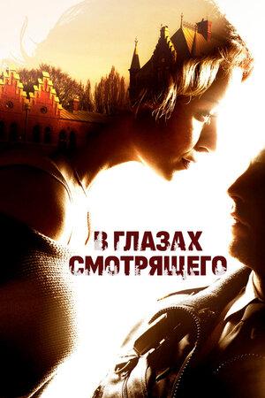 В глазах смотрящего  (2012)