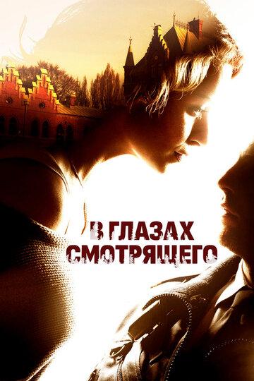 В глазах смотрящего (2012) полный фильм онлайн