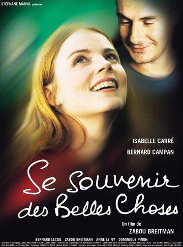 Вспоминать о прекрасном (2001)