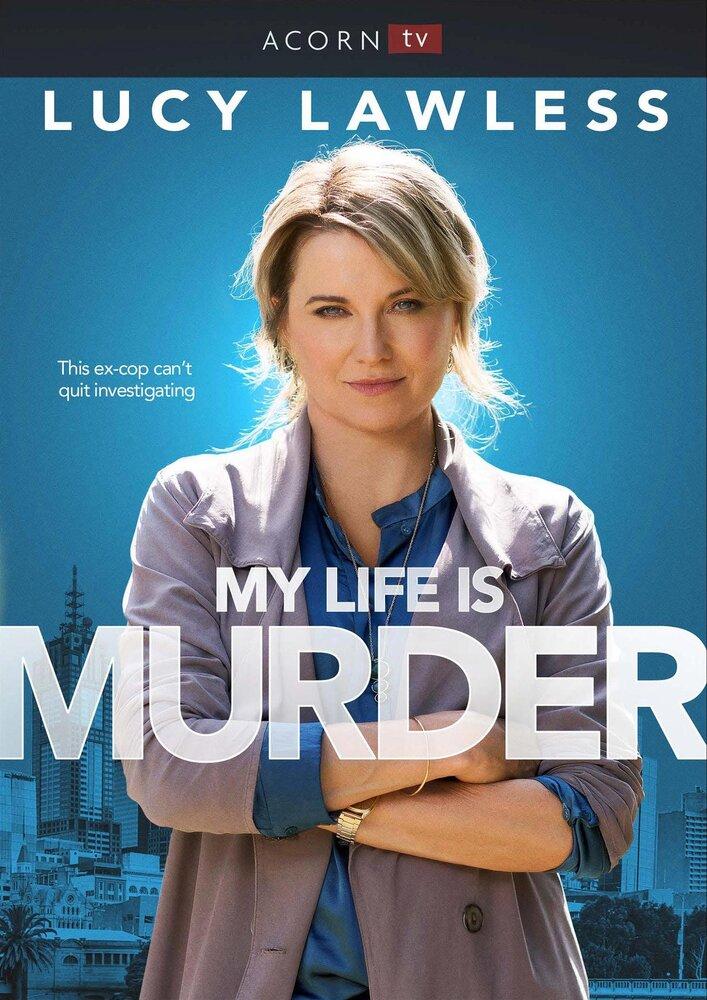 Моя жизнь – убийство (2019)