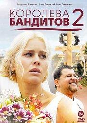 Королева бандитов 2 (2014)