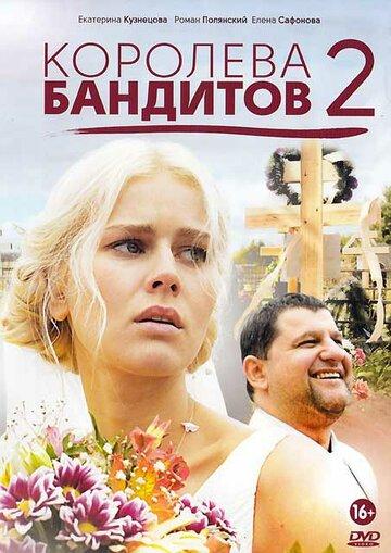 Королева бандитов2 (сериал)