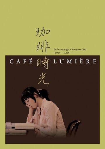 Кафе Люмьер (2003)