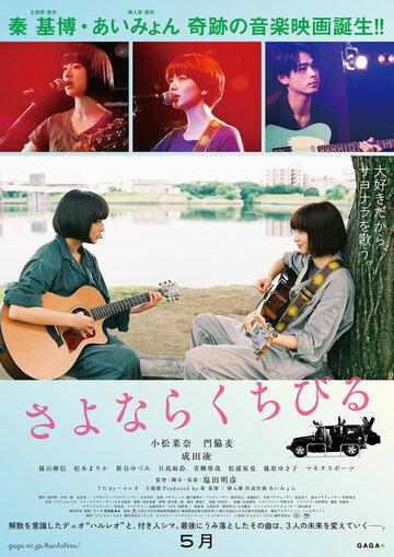 Постер к фильму Прощальная песня (2019)