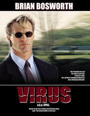 Смотреть онлайн Вирус