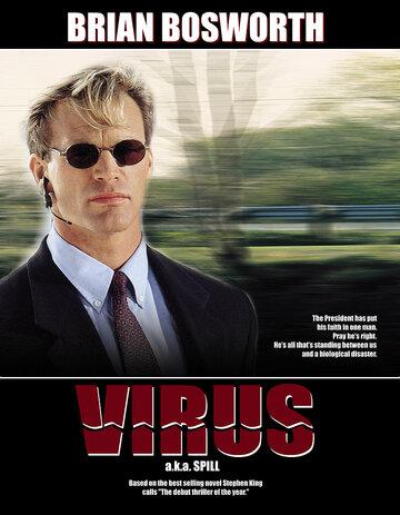 Вирус (1996)