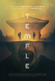 Храм (2017) смотреть онлайн фильм в хорошем качестве 1080p