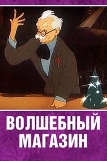Волшебный магазин (1953)