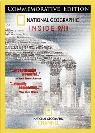 National Geographic: 11 сентября: Хроника террора (2005) полный фильм онлайн