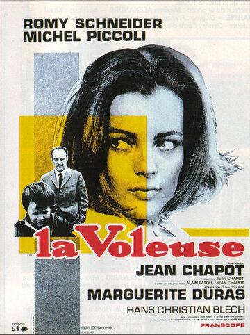 Воровка (1966)