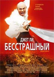Бесстрашный (2006) полный фильм онлайн