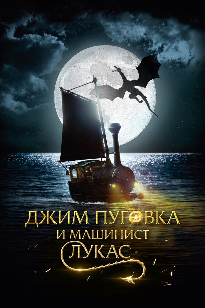 Скачать фильм Джим Пуговка и машинист Лукас 2018