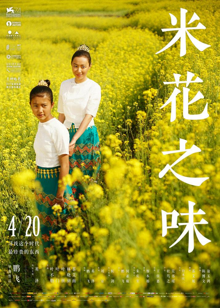 1051789 - Вкус рисового цветка ✸ 2017 ✸ Китай