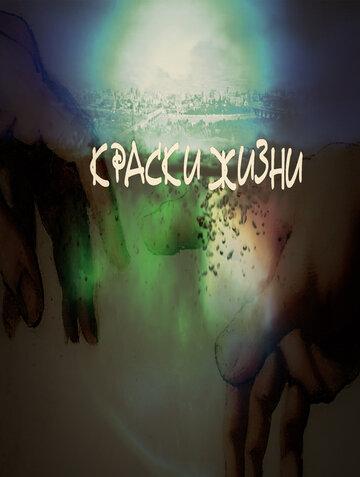Краски жизни (Kraski zhizni)