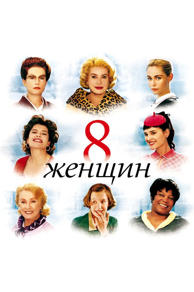 8 женщин / 8 femmes (2001) смотреть онлайн