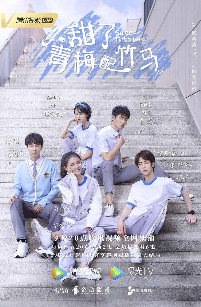 1429637 - Сладкая первая любовь ✸ 2020 ✸ Китай