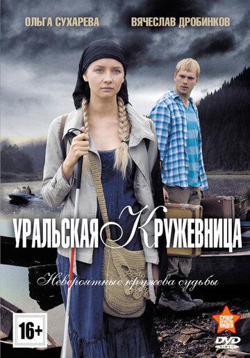 Уральская кружевница (2012)