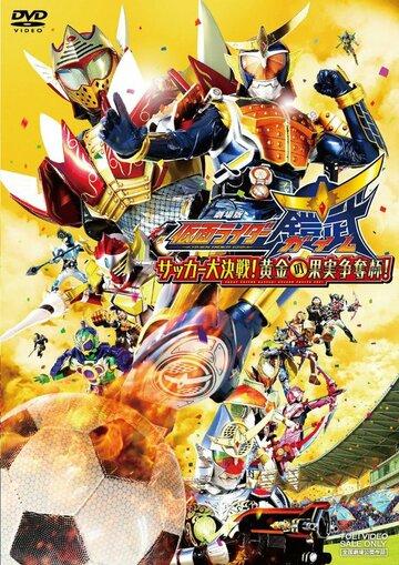 Камен Райдер Гайм: Великая Футбольная Битва! Чемпионат Золотого Фрукта! (Kamen Rider Gaimu Soccer Daikessen Ohgon no Kajitsu Sôdatsusen)