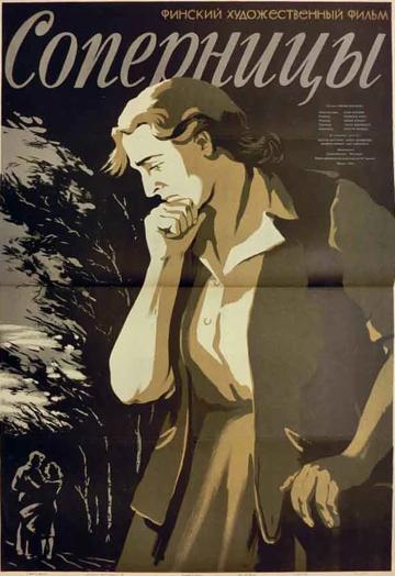 Соперницы (1953)