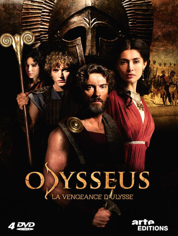Одиссея 2013