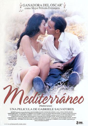 Фильм Средиземное море