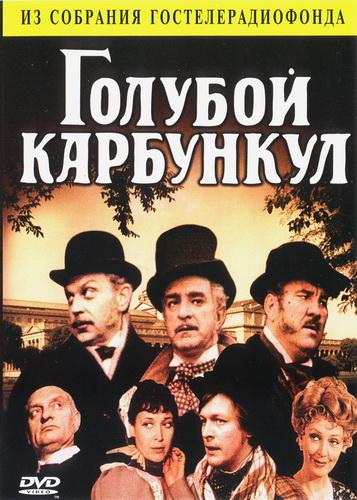Голубой карбункул (1980)