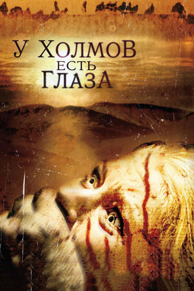 У холмов есть глаза / The Hills Have Eyes (2006) BDRip-AVC | Unrated