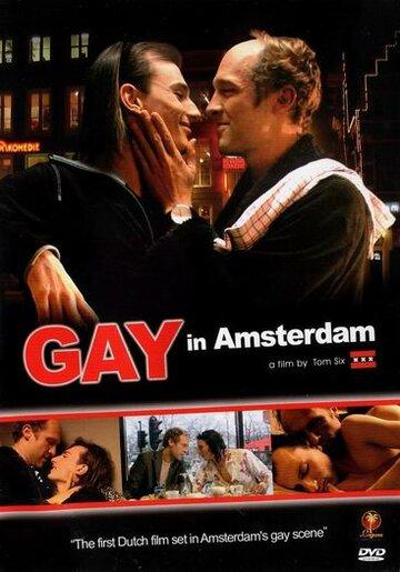 Онлайн фильмы гей