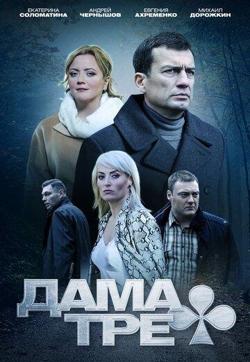 Дама треф (ТВ) (2019)