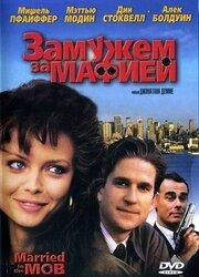 Замужем за мафией (1988)