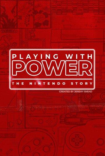 Игра с силой: История Nintendo 2021 | МоеКино