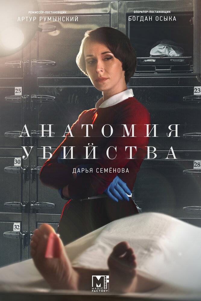 Анатомия убийства 1 сезон 11 серия 2019