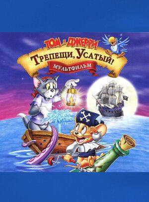 Том и Джерри: Трепещи, Усатый!  (2006)
