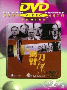 Человек меча (1994)