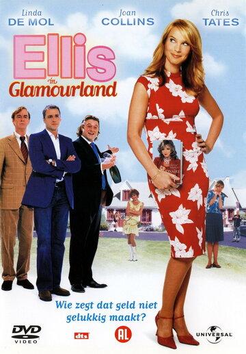 Эллис в стране гламура (2004)
