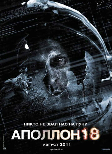 Аполлон 18 полный фильм смотреть онлайн