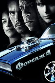 Форсаж 4 (2009) смотреть онлайн фильм в хорошем качестве 1080p