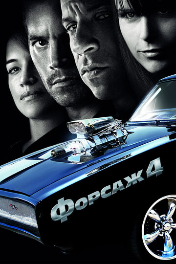 ������ 4 (Fast & Furious)