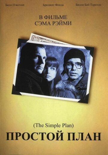 Постер к фильму Простой план (1998)