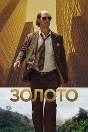 Золото (2016) смотреть онлайн фильм в хорошем качестве 1080p
