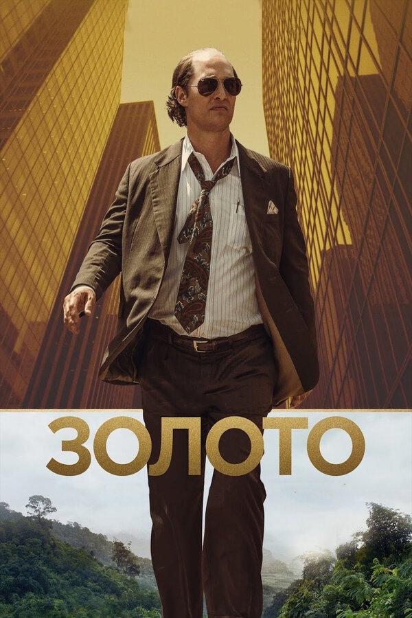 Отзывы к фильму – Золото (2016)